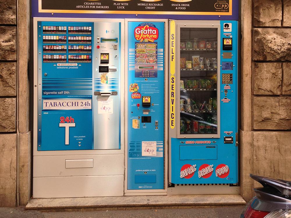 Автомат по продаже сигарет и снеков в Риме