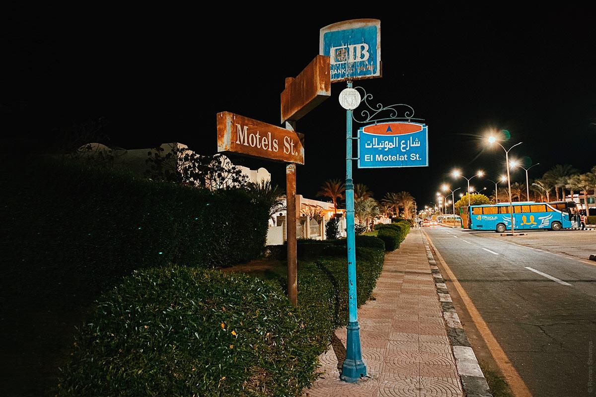 Уличные указатели в Шарм-эль-Шейх
