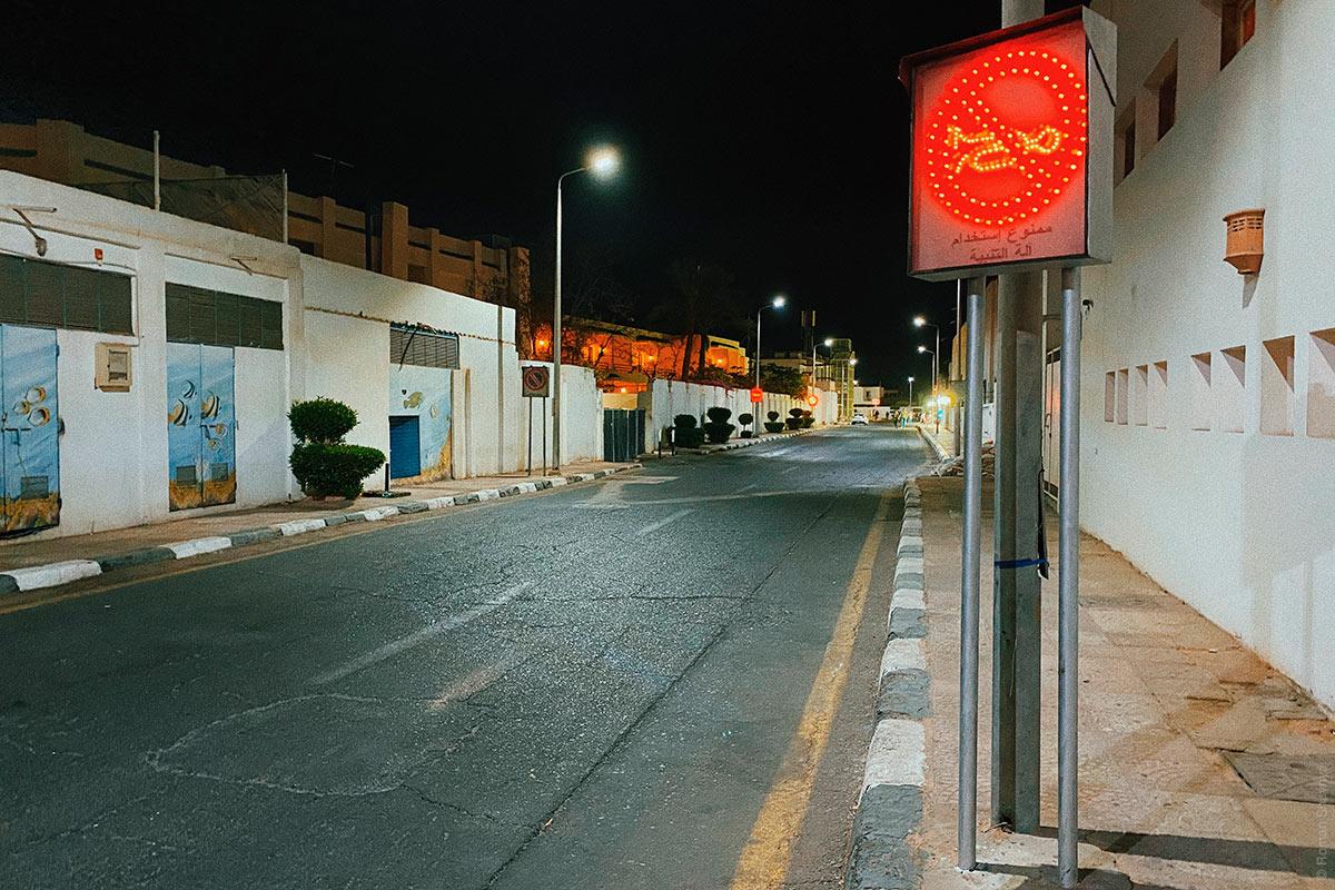 Знак Сигналить запрещено в Шарм-эль-Шейх