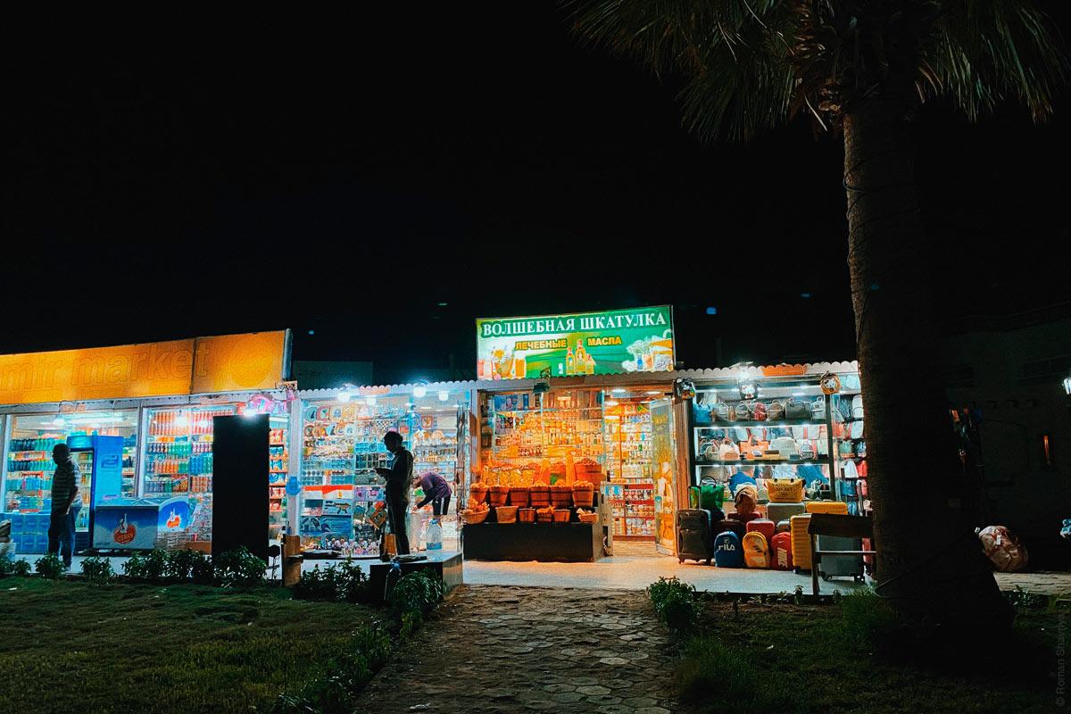Магазины в Шарм-эль-Шейх