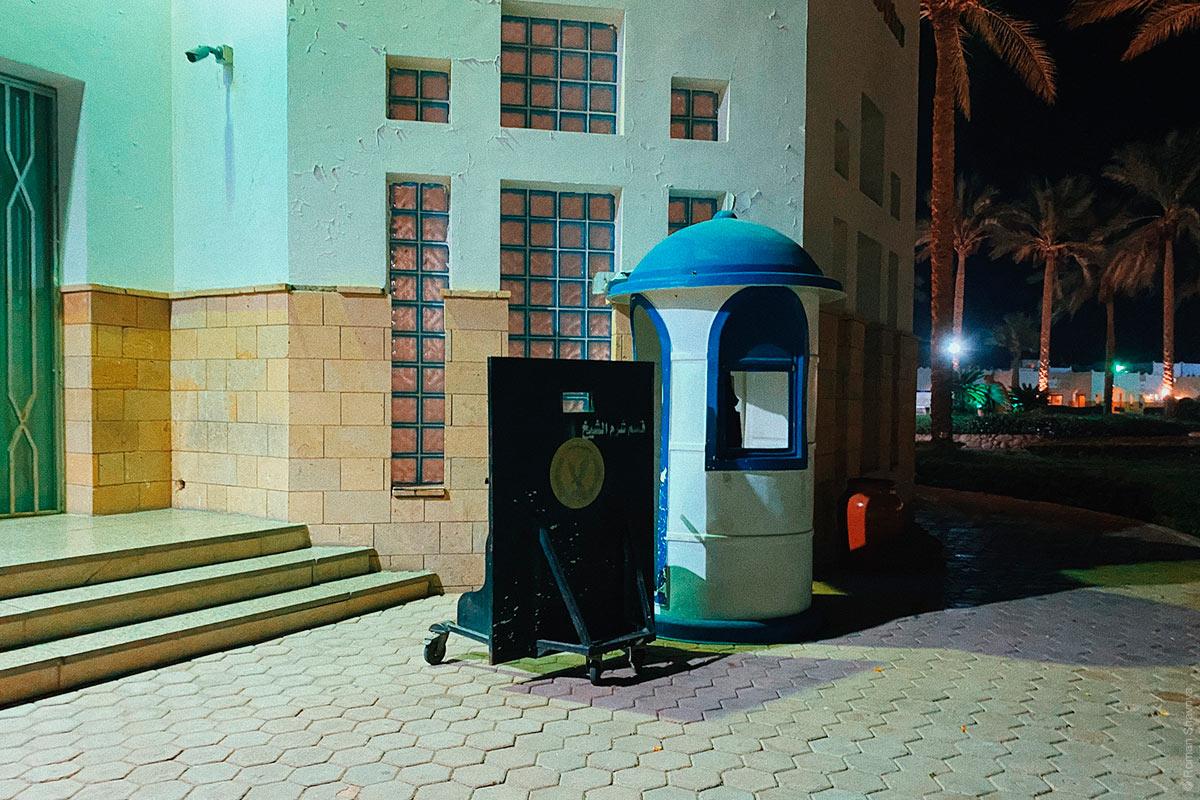Полиция в Шарм-эль-Шейх