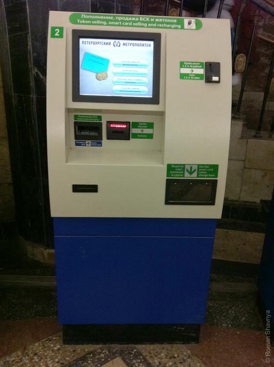 Автомат с жетонами в метро Санкт-Петербурга