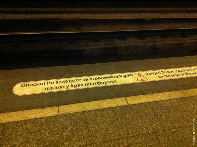 Предупреждение в метро Санкт-Петербурга