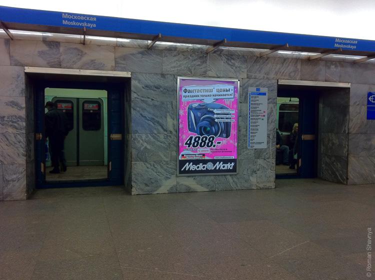 Закрытая платформа в метро Санкт-Петербурга