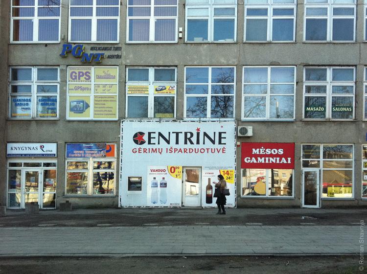 Рекламные баннеры и растяжки на домах в Вильнюсе