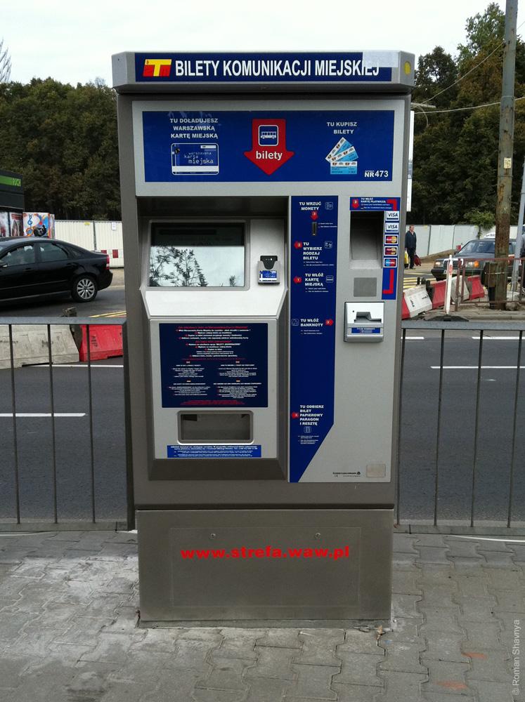 Автомат по продаже билетов в Варшаве