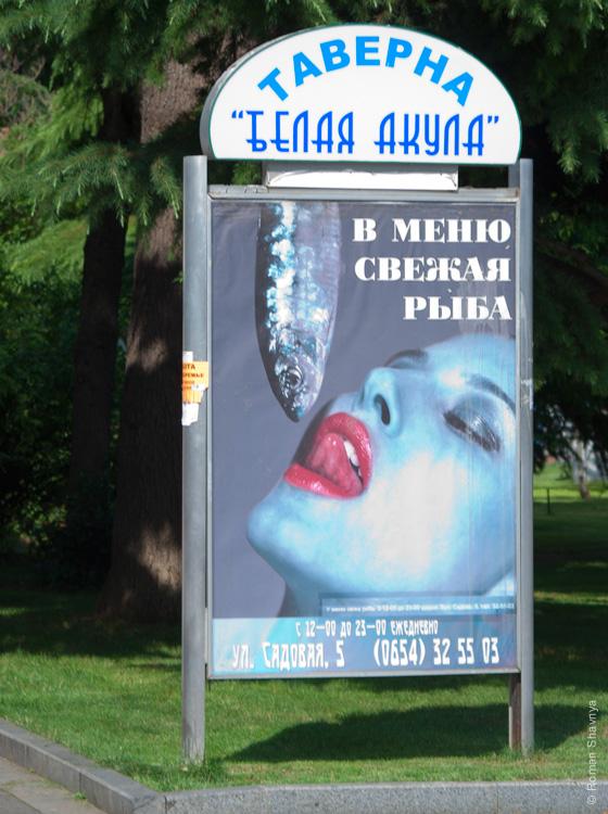 Сексуальная и креативная реклама в Ялте